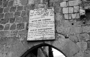 A 1978 notice on the Temple Mount in Hebrew, E...